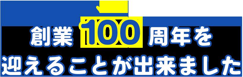 創業100周年を迎えることが出来ました